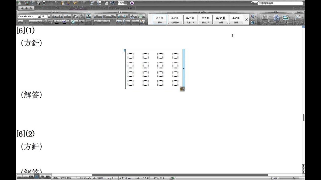 4行4列の行列をmicrosoft word for macで書く youtube