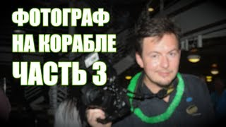 как попасть на круизный лайнер фотографом? Интервью с Виталием Леоновым. Часть 3