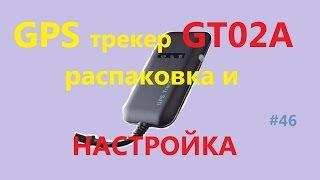 GPS трекер GT02A распаковка и настройка(, 2016-06-02T11:53:04.000Z)