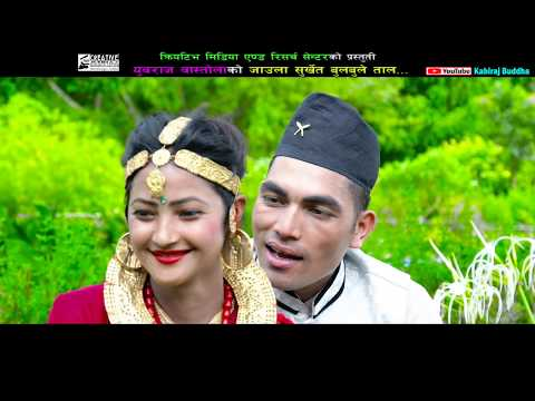 New nepali lok song 2074 | jhyaure songs 2017/2074 | by tika pun laxmi lamichhane Yubraj bastola