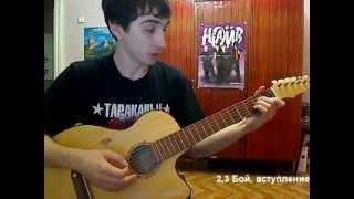 Как играть песню Спокойная ночь на гитаре