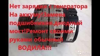 Ремонт генератора на ваз 2115 Нет заряда на аккуму!Диодный мост!Замена подшибников