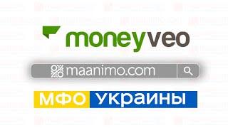Moneyveo - кредит онлайн на карту в Украине / maanimo