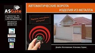 Ворота Черкассы | Автоматические ворота Черкассы |  купить автоматические ворота в Черкассах(, 2013-11-13T07:16:43.000Z)