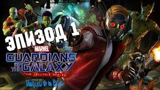 САМАЯ НЕОДНОЗНАЧНАЯ ИГРА ОТ TELLTALE ● Guardians of the Galaxy #1 Полное прохождение на русском