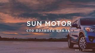 СТО полного цикла Sun Motor в Киеве - обслуживание и ремонт автомобилей любой сложности