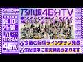 【アーカイブ】「乃木坂46分TV」6/10(木)21:00~