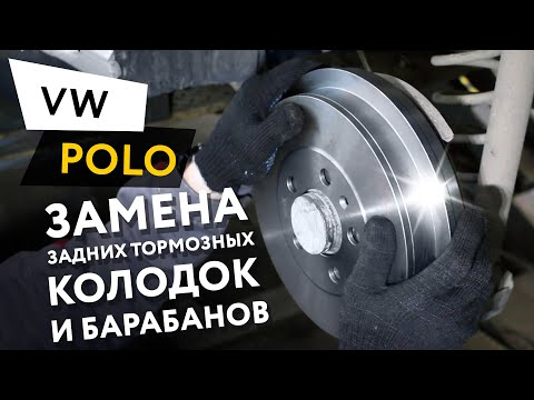 Замена задних тормозных колодок и барабанов на автомобиле Volkswagen Polo Sedan