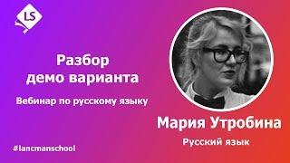 Русский язык. Разбор демонстрационного варианта ЕГЭ 2018 года  [Курсы ЕГЭ/ОГЭ]