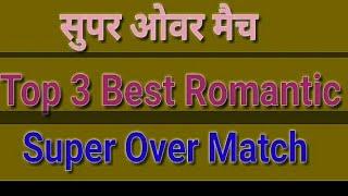 विश्व के सबसे रोमांचक सुपर ओवर मैच l Top 3 Best  Romantic Super Over in Cricket History l