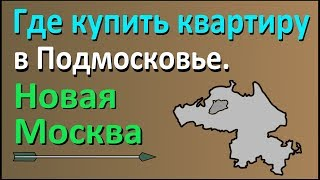 Где купить квартиру в Подмосковье. Часть 1: Новомосковский округ