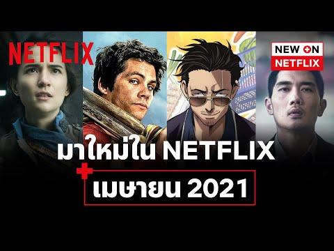 หนังซีรีส์มาใหม่ เดือนเมษายน 2021 จัดเต็มจุกๆ มีแต่เรื่องดัง! | New on Netflix | Netflix