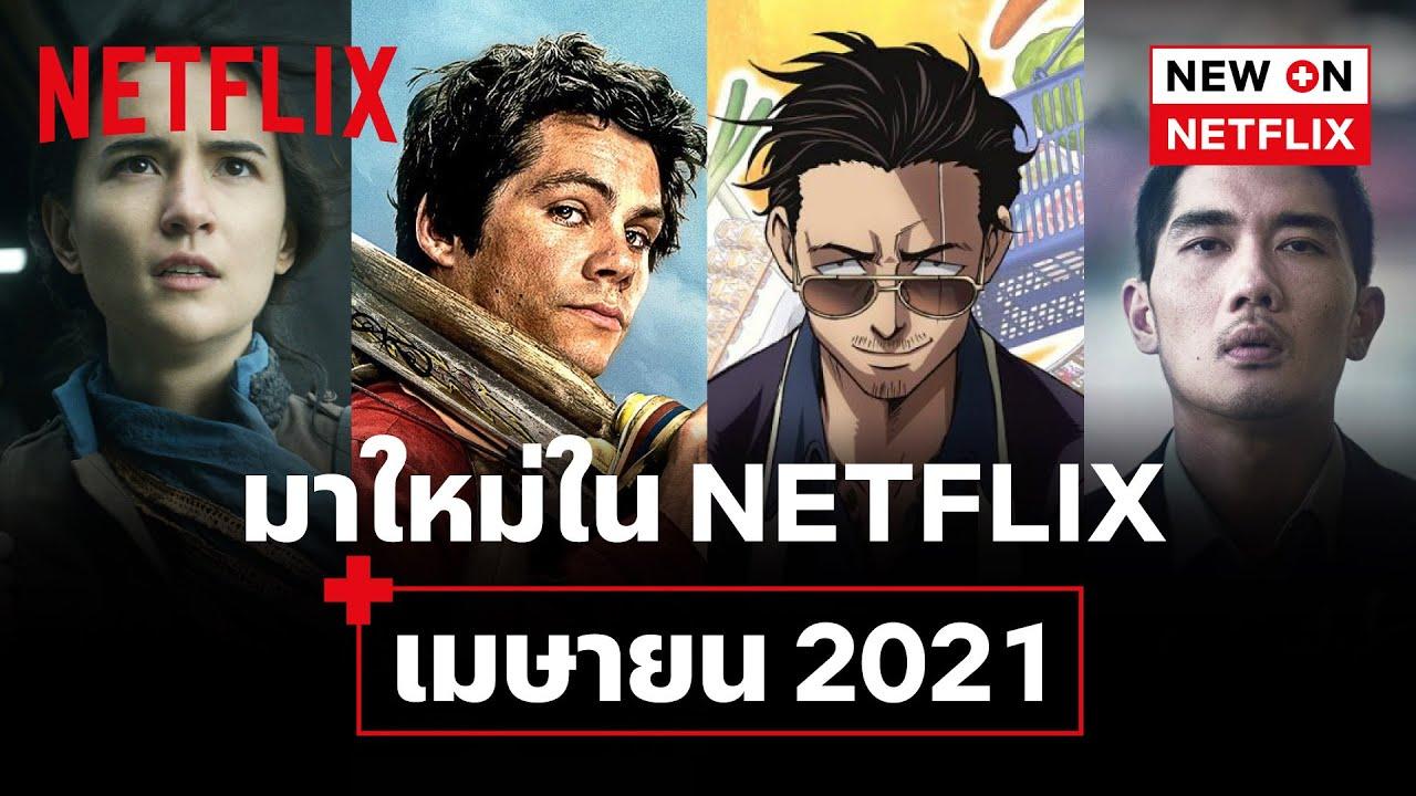 หนัง-ซีรีส์มาใหม่ เดือนเมษายน 2021 จัดเต็มจุกๆ มีแต่เรื่องดัง!   New on Netflix   Netflix