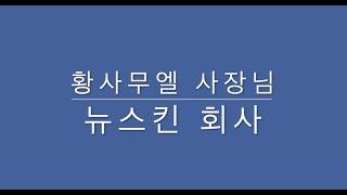 뉴스킨 회사소개 ㅣ황사무엘 사장님