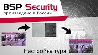Настройка Тура для PTZ камер BSP Security