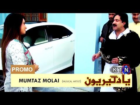 Yaadgiroun | Mumtaz Molai (Musical Artist)