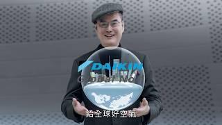 台灣和泰興業大金空調-《世界實績篇》珍惜所有的鼓勵 給全球好空氣