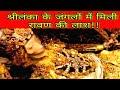 श्रीलंका के जंगलों मे मिली रावण की लाश!! Ravana dead body found in Srilanka  1
