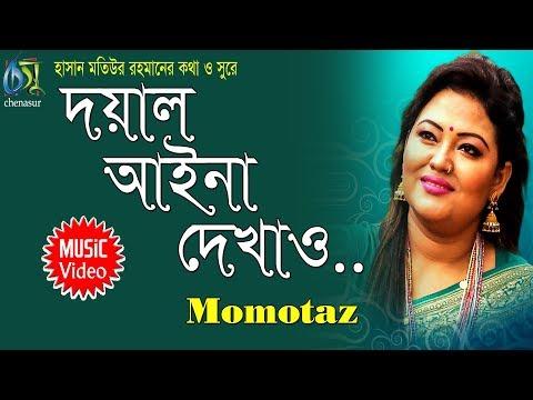 Doyal Aina Dekhao । Momtaz । Bangla New Folk Song
