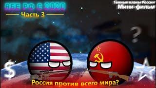 Альтернативная Россия с 2020 года Мировая война 3 часть