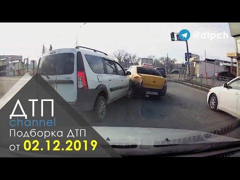 Подборка ДТП за 02.12.2019 год
