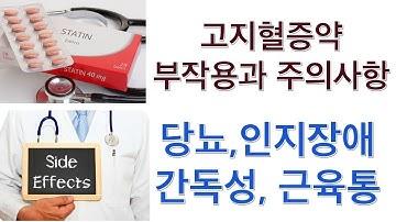 고지혈증약 스타틴 2탄 : 부작용은 무엇이고.. 코큐텐을 같이 먹으면 좋을까요? (고지혈증약 먹을 필요 없다는데??????)