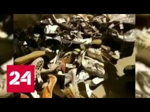 Гору новой обуви обнаружили под мостом в Краснодаре - Россия 24