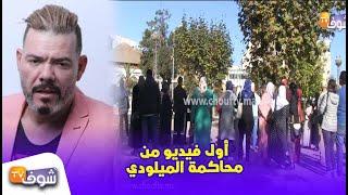 أول فيديو من محاكمة الميلودي..شوفو شحال ديال الشهود حضرو وها شنو وقع لحظة وصول ''ولادو'' للمحكمة