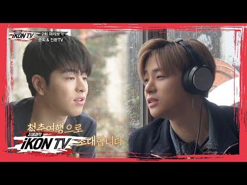 iKON - '자체제작 iKON TV' EP.2 PREVIEW