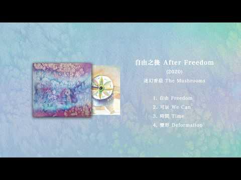"""迷幻香菇The Mushrooms—""""自由之後After Freedom"""" (Full EP), 2020"""