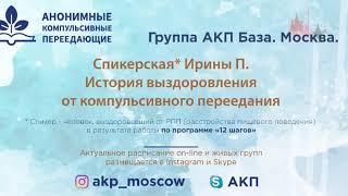 История выздоровления от компульсивного переедания Ирина П Спикер на собрании группы АКП 10 08 20