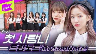 레전드 교복 컨셉! 에프엑스 첫 사랑니 커버 by 드림노트 | DreamNote | f(x) | 춤추는 신인…