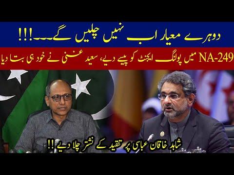 Saeed Ghani news conference in Karachi | 02 May 2021 | 92NewsHD