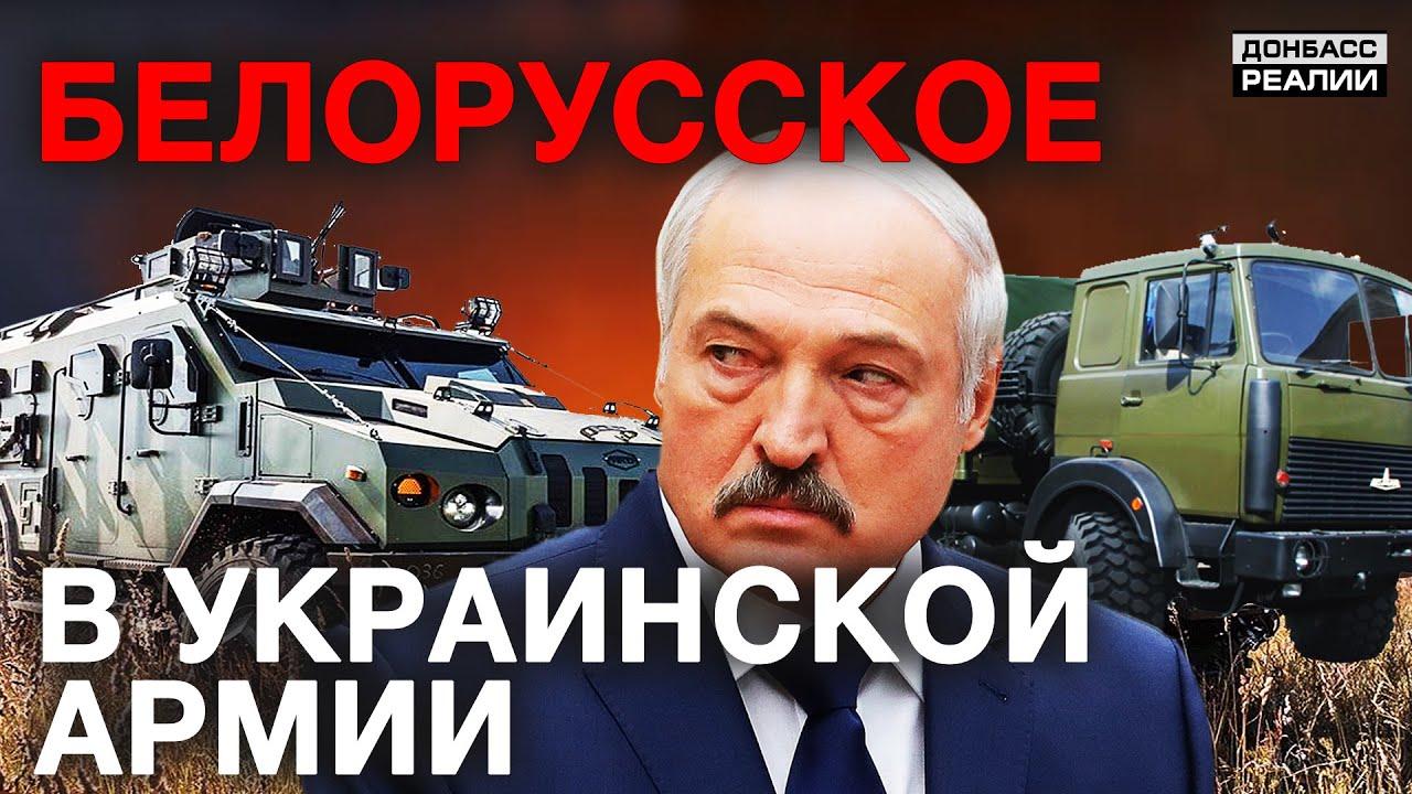 Как Лукашенко помогал Украине воевать с Россией  Донбасс Реалии