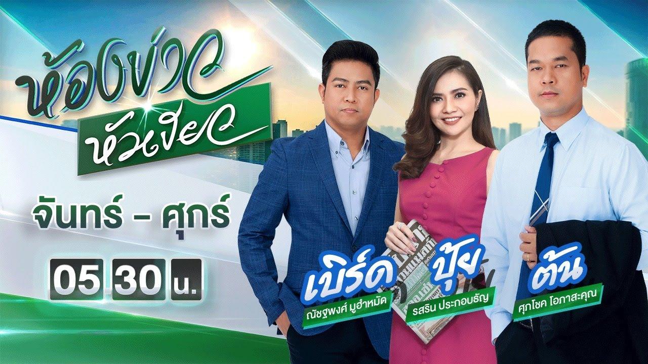 Live : ห้องข่าวหัวเขียว 11 ส.ค. 64 | ThairathTV