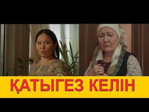 ЖАҢА КАЗАКША КИНО/ КАТЫГЕЗ КЕЛИН / ОФИЦИАЛЬНОЕ ПРЕМЬЕРА