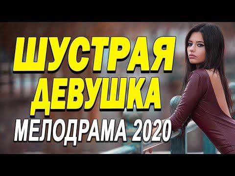 #Фильм2020 #мелодрамы2020 #новинки2020 - ШУСТРАЯ ДЕВУШКА / Русские мелодрамы новинки 2020