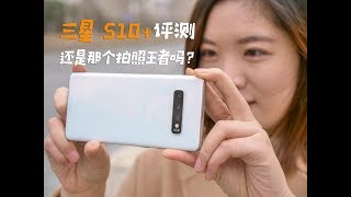 Galaxy S10 Plus China Version Review 三星S10 Plus评测:对比iPhone Xs Max和华为Mate 20Pro 它还是那个拍照王者吗?丨凰家评测