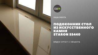 Видео #1 | Подоконник стол из искусственного камня Staron SS440 Sahara.НАША РАБОТА!(, 2014-09-10T11:35:29.000Z)