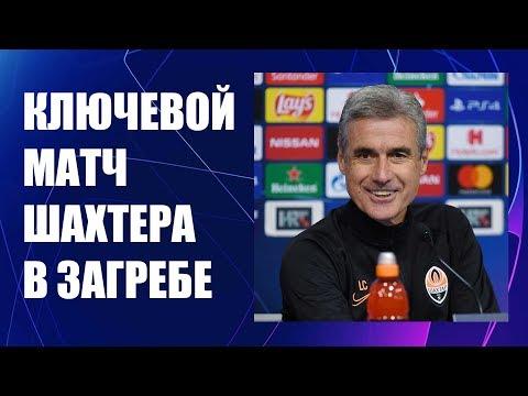 Лига чемпионов 2019 Динамо Загреб - Шахтер: Луиш Каштру перед матчем