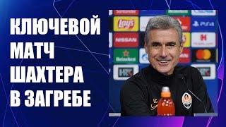 Лига чемпионов 2019 Динамо Загреб Шахтер Луиш Каштру перед матчем