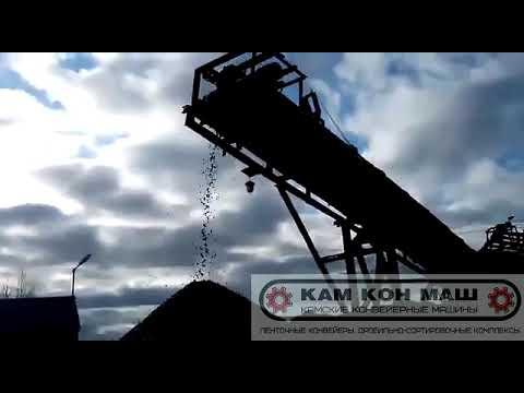 Видеоотзывы конвейера КамКонМаш
