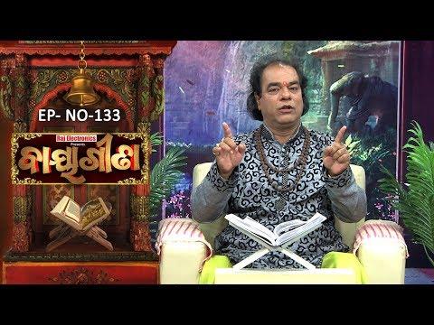 Baya Gita - Pandit Jitu Dash | Full Ep 133 | 14th Feb 2019 | Odia Spiritual Show | Tarang TV thumbnail