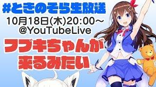 [LIVE] 【10/18(木)20:00~】YouTubeときのそら生放送:フブキちゃんと初コラボ!