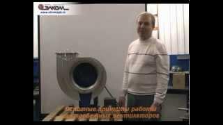 Основные принципы работы центробежных вентиляторов от компании Элком(, 2015-10-02T12:14:16.000Z)