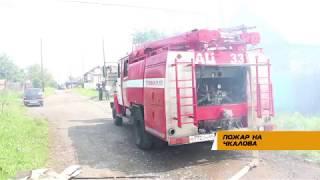 Пожар на Чкалова