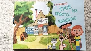 Аудиосказка ТРОЕ ИЗ ПРОСТОКВАШИНО. Любимые Сказки мультфильмы. Читаем детские книги вслух