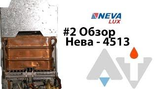 Нева 4513 Обзор АТ #2(Нева - 4513 Обзор газовой колонки. Продажа, доставка, ремонт газовых колонок в СПб и ЛО http://www.gaz-master.com тел. 9467177..., 2015-08-18T15:57:53.000Z)