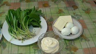 видео Салат с черемшой: как приготовить? Салат с черемшой и яйцами: лучшие рецепты