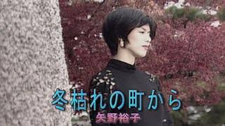 矢野裕子 - 冬枯れの町から